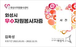 우수자원봉사자증