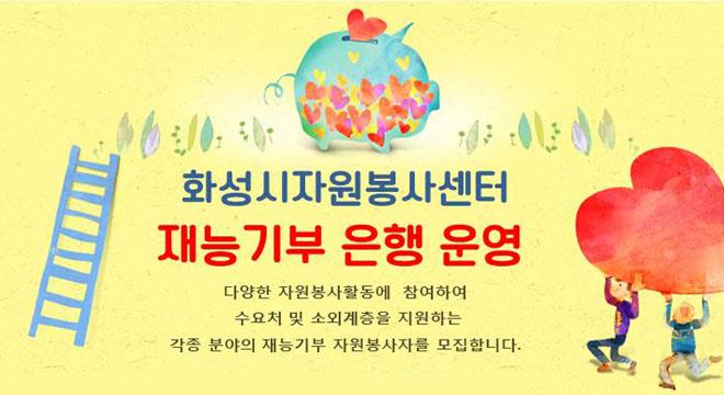 재능기부은행운영_메인