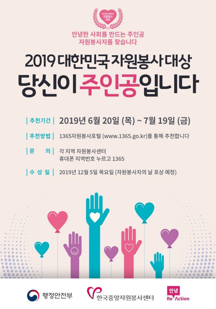(붙임2) 2019 대한민국 자원봉사대상 국민추천 포스터