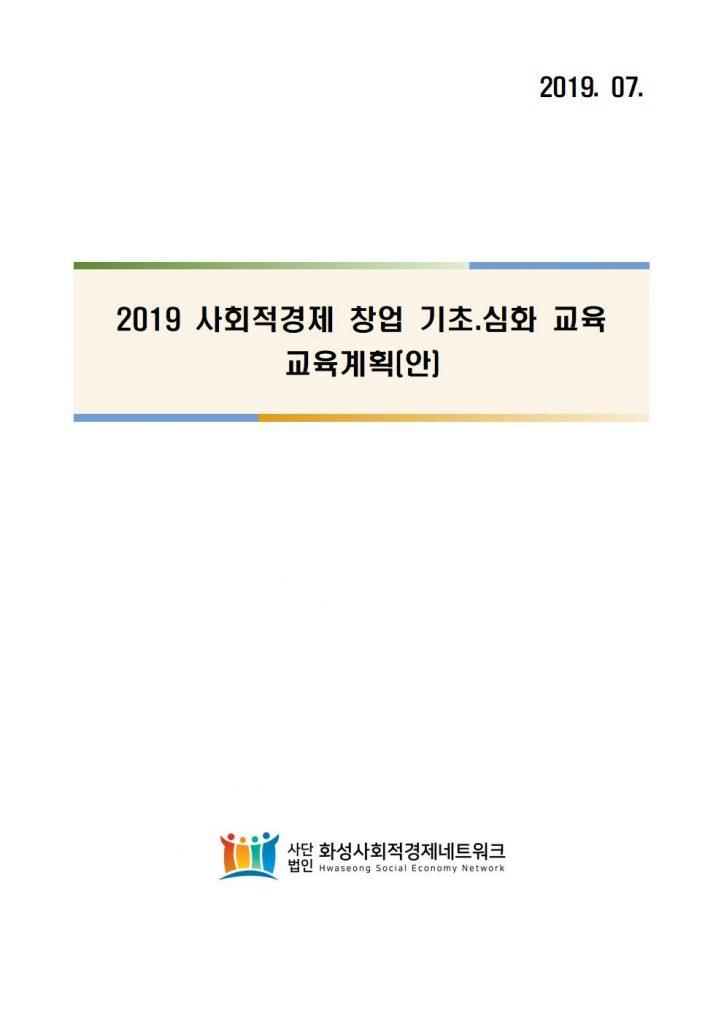 2019년 사회적경제아카데미 하반기 기초심화 (1)001