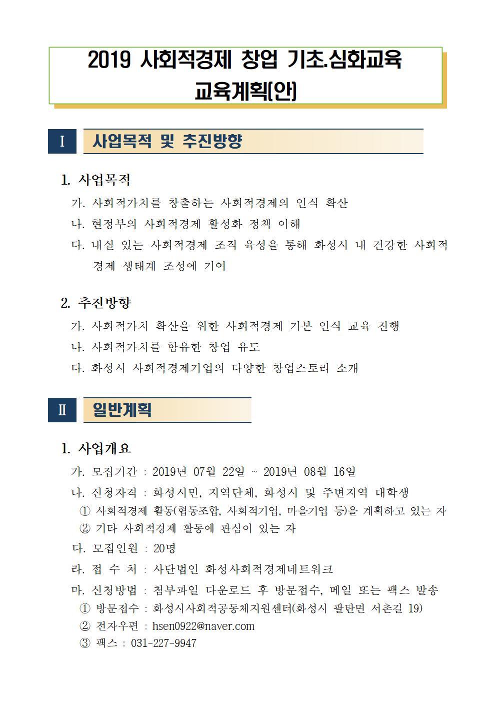 2019년 사회적경제아카데미 하반기 기초심화 (1)002