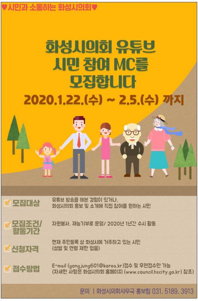 의회공고2 화성시의회 SNS시민참여MC모집 포스터_1