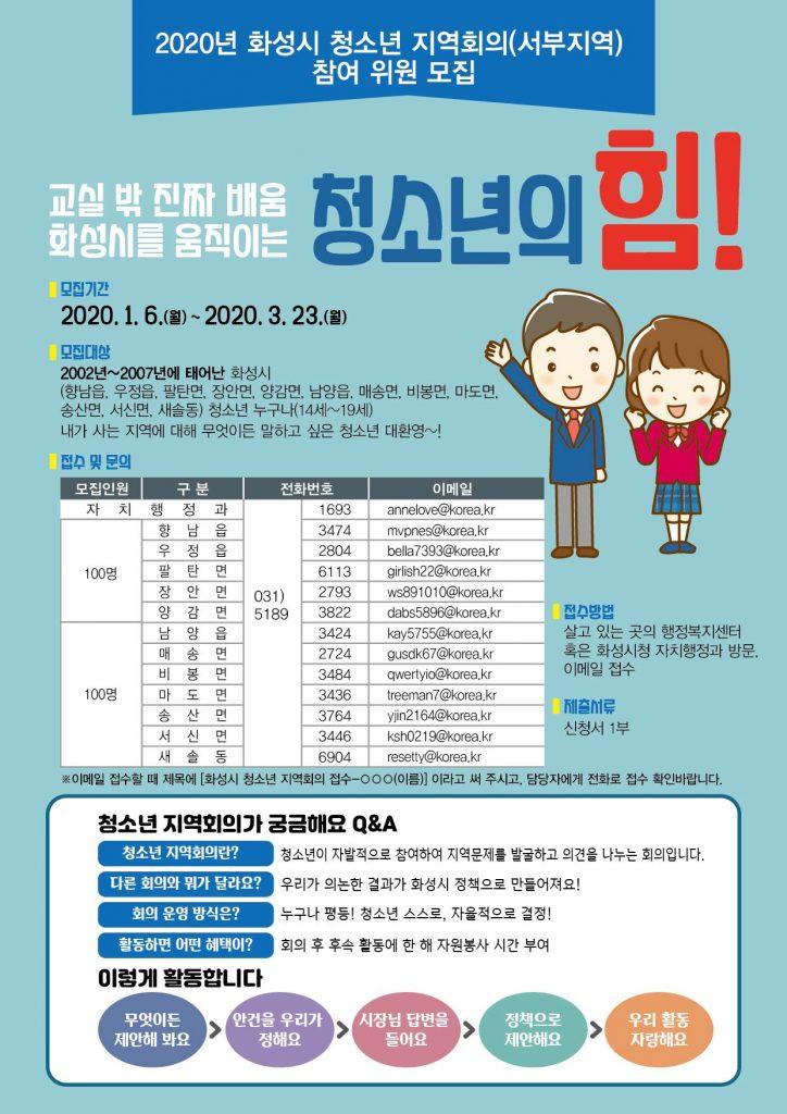 청소년지역회의위원모집(전단)-01