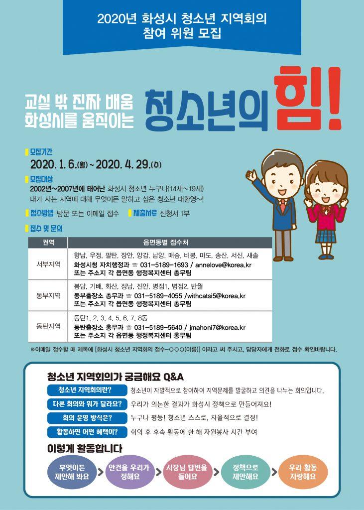 사본 -웹자보(청소년 지역회의)
