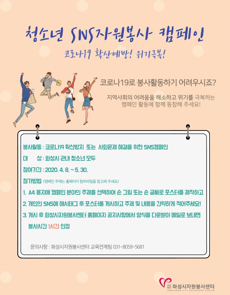 1.코로나19 장기화에 따른 청소년자원봉사 캠페인 활동 홍보