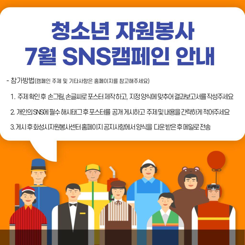 7월 SNS캠페인 안내