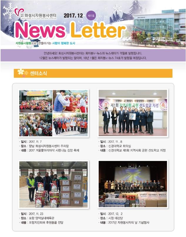뉴스레터 17호