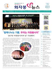 화자봉 V뉴스 74호