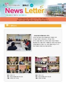 뉴스레터18호