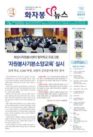 화자봉 V뉴스 75호