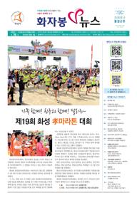 화자봉 V뉴스 76호