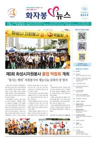 화자봉V뉴스 77호