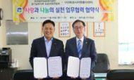 한국법무보호복지공단 경기남부지부 보호위원연합회 업무협약