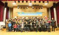가족봉사단 성과보고대회