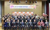 경기도자원봉사센터협회 신년하례식