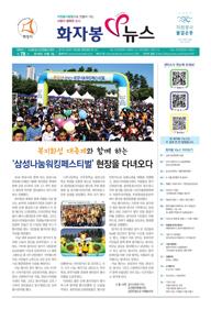 화자봉V뉴스 78호