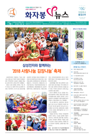 화자봉V뉴스79호