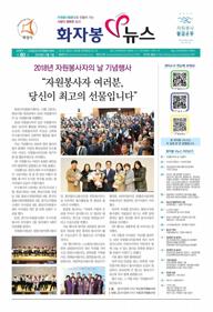 화자봉V뉴스80호