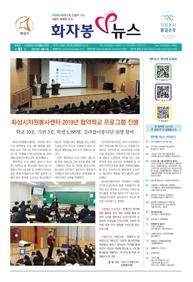 화자봉V뉴스81호