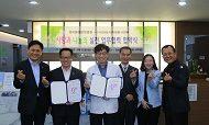 경희동탄한방병원 업무협약