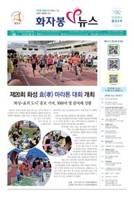 화자봉V뉴스82호