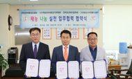 사대한해동검도협회사무림피아대회조직위원회한국모현테이핑학회 업무협약