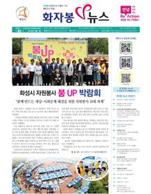 화자봉V뉴스83호