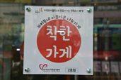 착한가게 현판식34호