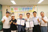 한국환경체육청소년경기연맹 업무협약
