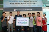 주금영이엔씨 독거노인 반찬지원 기부금 전달
