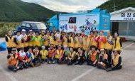 태풍 미탁 피해지역 자원봉사활동