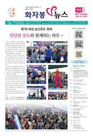 화자봉V뉴스 84호