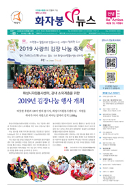 화자봉V뉴스 85호