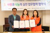 더한빛가족봉사단 업무협약 및 발대식