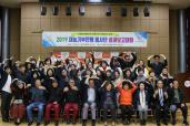 재능기부은행봉사단 성과보고대회