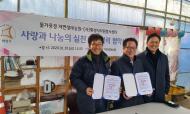 물가풍경 자연생태농원 업무협약