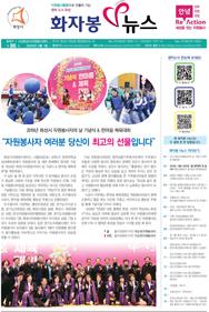 화자봉V뉴스 86호