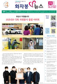 화자봉V뉴스 87호