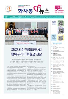 화자봉V뉴스 88호