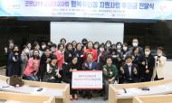 화성시 여성기업인협의회 행복꾸러미 후원금 전달