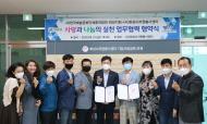 사한국문화예술총연합회 화성지회 업무협약