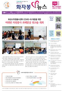화자봉V뉴스 89호