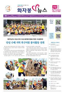 화자봉V뉴스 90호
