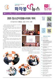 화자봉V뉴스 91호