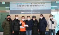 전국노점상총연합회 화성오산지역 기부금 전달