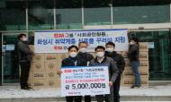 SM경남기업 사회공헌활동_취약