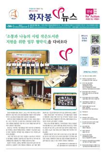 화자봉V뉴스 94호
