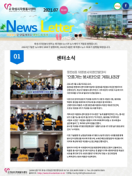 뉴스레터 38호