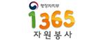1365 나눔포털 홈페이지 바로가기(새창)