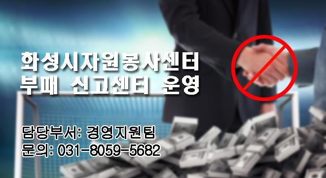 부패신고센터운영_디자인